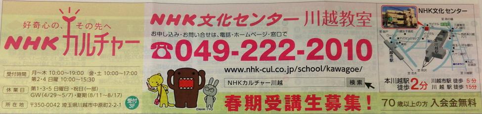 kawagoe_1